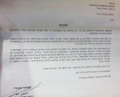 Haifa rabbi letter
