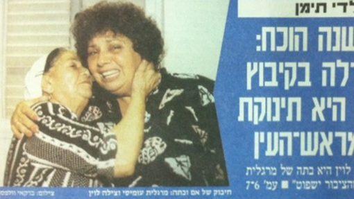 Israeli media coverage shows Tzila Levine being reunited with her biological mother, Margalit Umaysi, in 1997 [Courtesy of Amram]